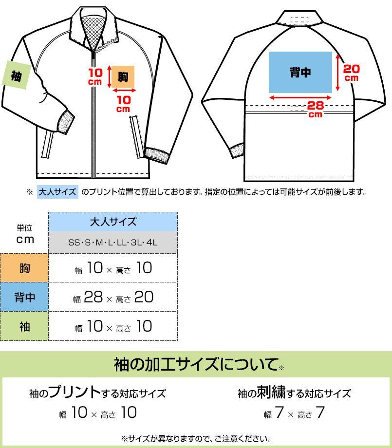 AZ2204 アイトス リフレクトジャケット(中綿)(男女兼用) プリントエリア