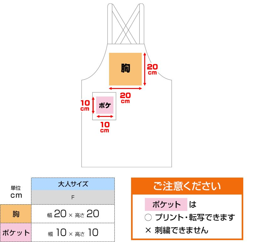 84-T63 プリントエリア