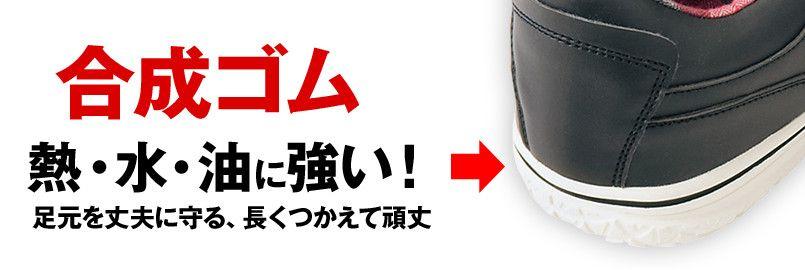 AZ51701 アイトス タルテックス 安全靴 スチール先芯 ミッドソール