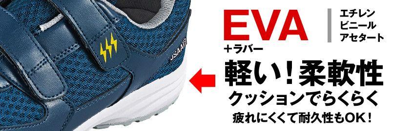 ジーベック 85112 メッシュ静電安全靴 樹脂先芯 ミッドソール