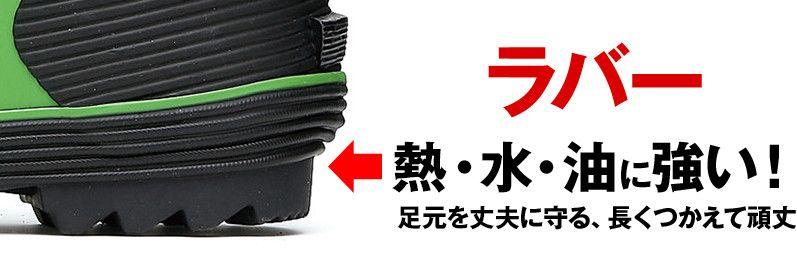 ジーベック 85711 ショート丈セフティ長靴 スチール先芯 ミッドソール