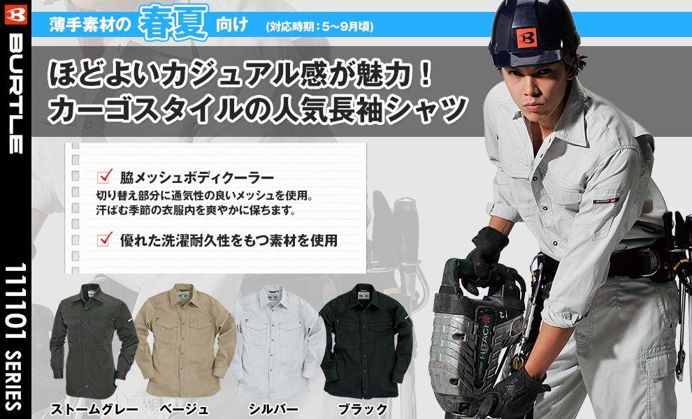 1103 長袖シャツ