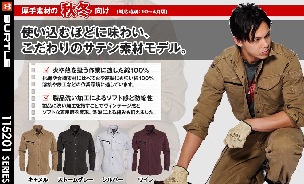 5205 長袖シャツ