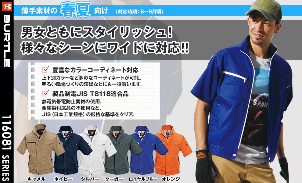 6082 半袖ジャケット