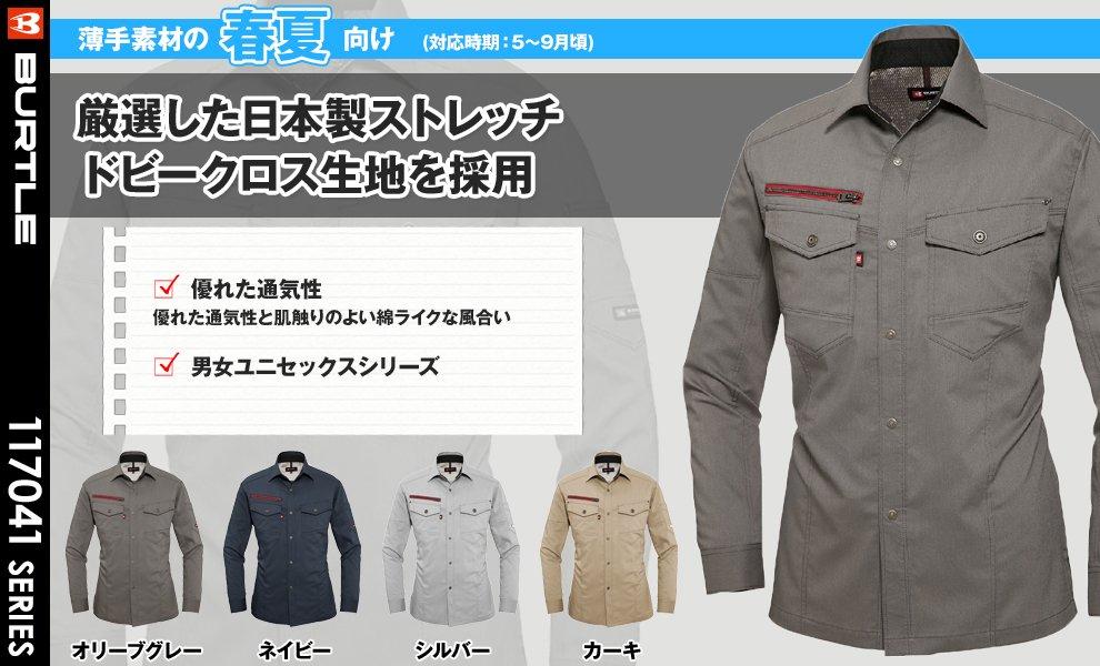 7045 長袖シャツ