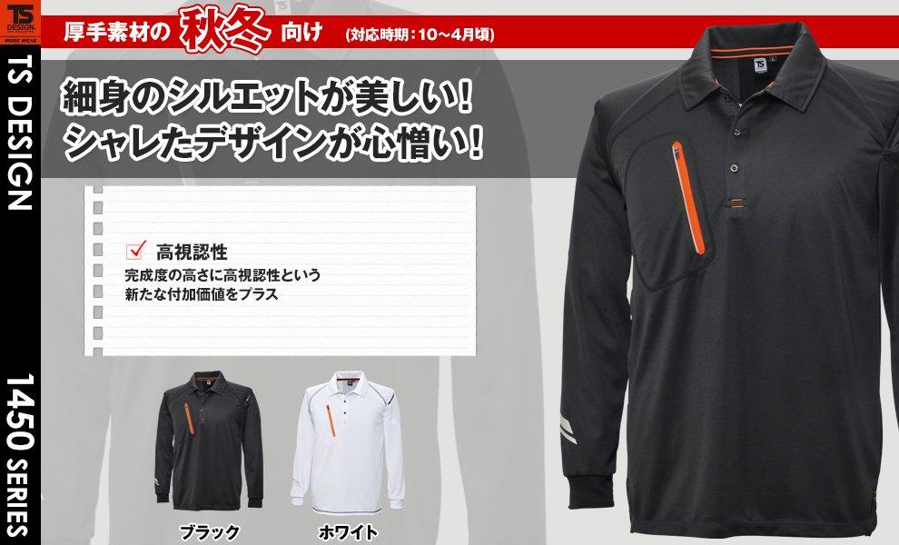 5075 長袖ポロシャツ