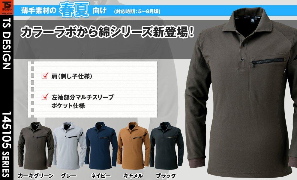 5105 ワークニットロングポロシャツ