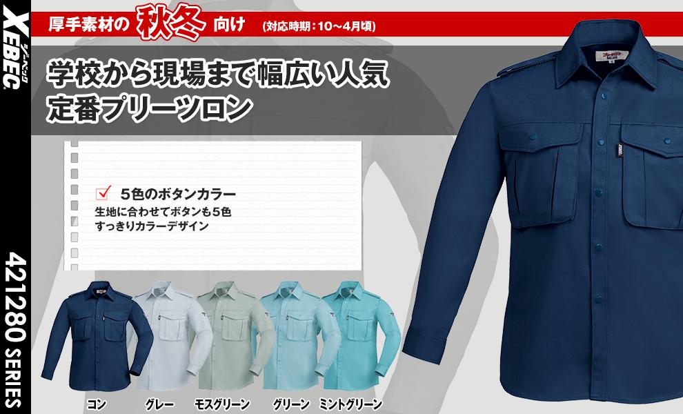 1284 長袖シャツ