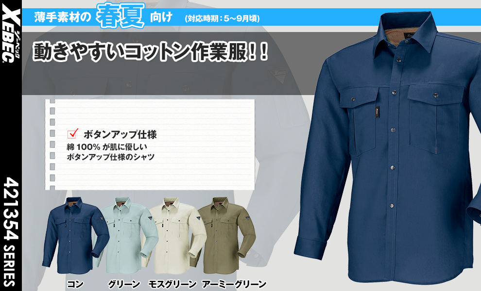 1353 長袖シャツ