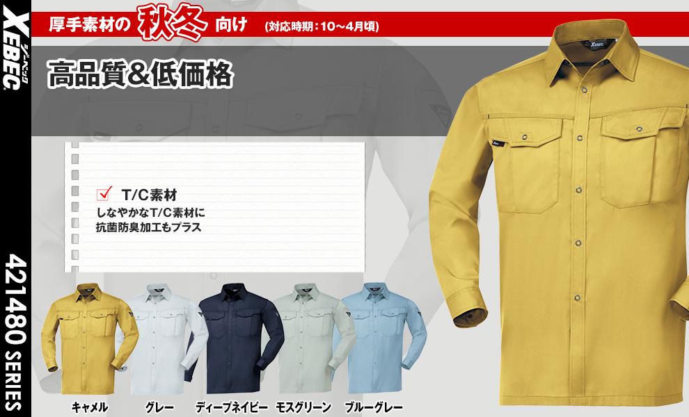 1493 長袖シャツ