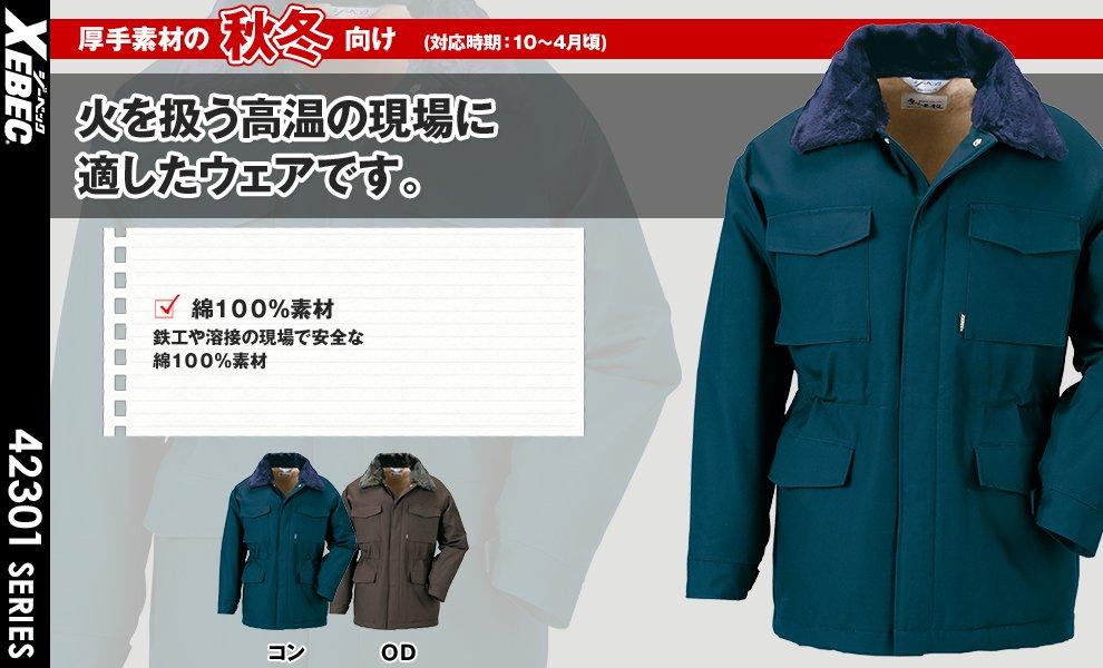 301 防寒コート