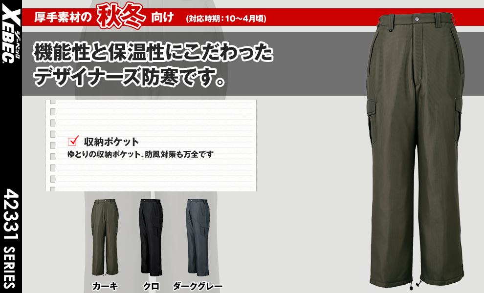 330 デザイナーズ防寒パンツ