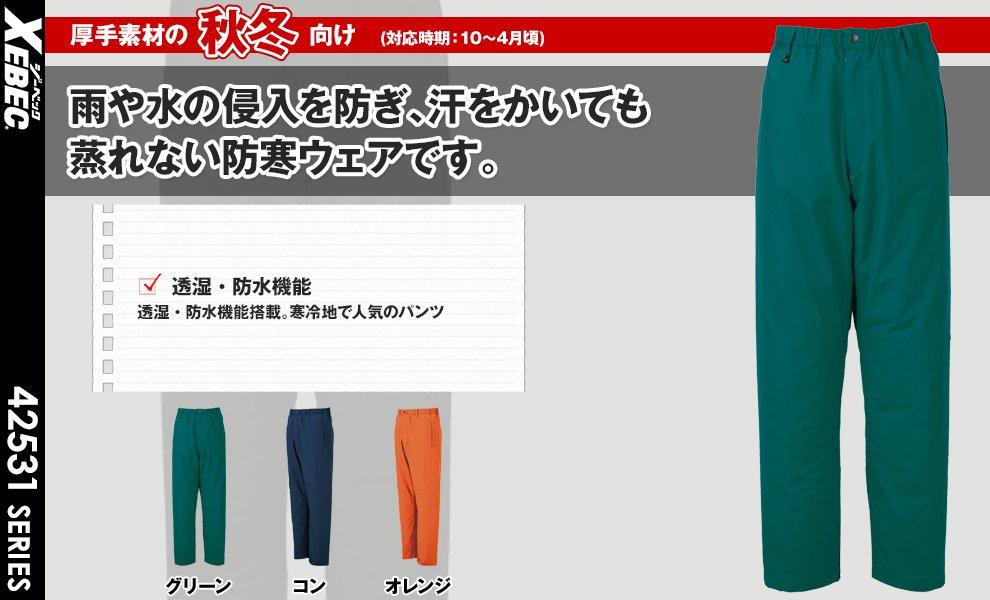530 重防寒パンツ