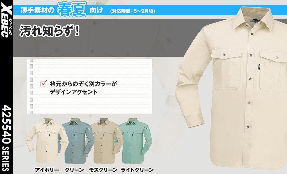 5530 長袖シャツ
