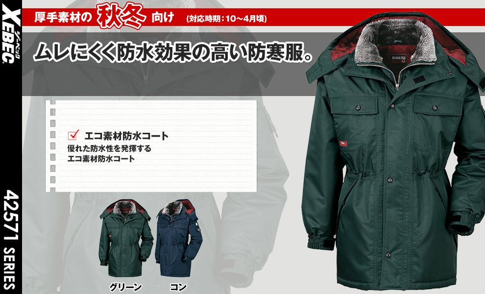 571 防水防寒コート