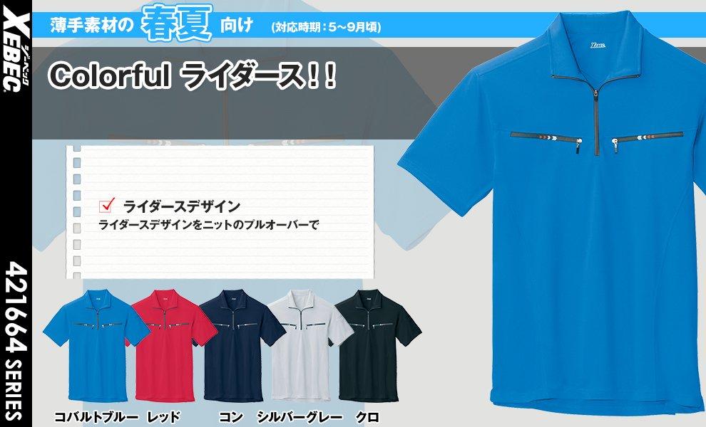 6160 半袖ジップアップシャツ