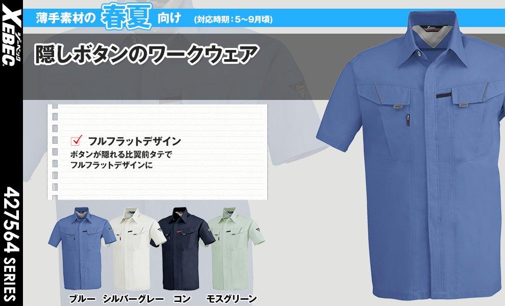 7562 半袖シャツ