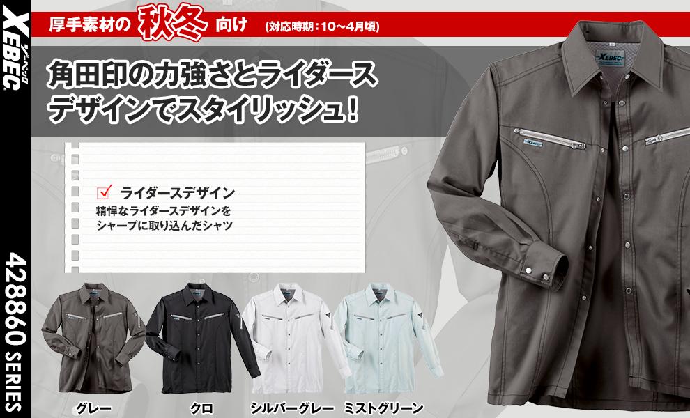 8873 長袖シャツ