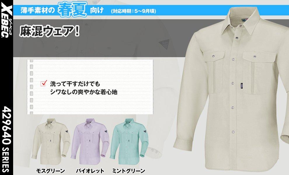 9630 長袖シャツ