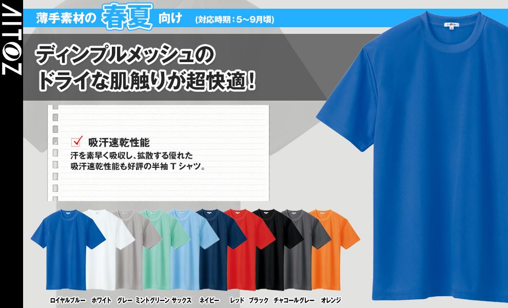 AZ-10574 半袖Tシャツ