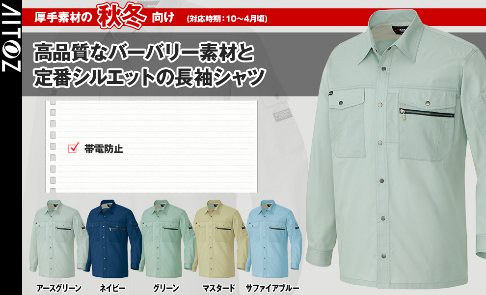 AZ3235 長袖シャツ