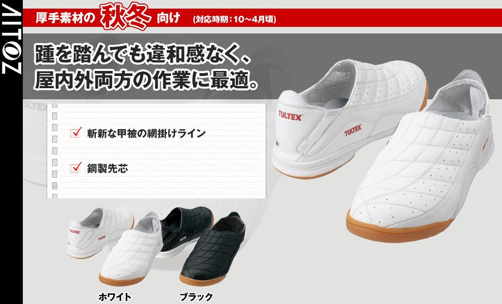 AZ-51604 安全靴