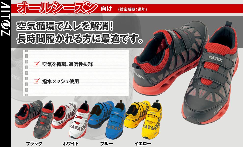 AZ-51639 安全靴