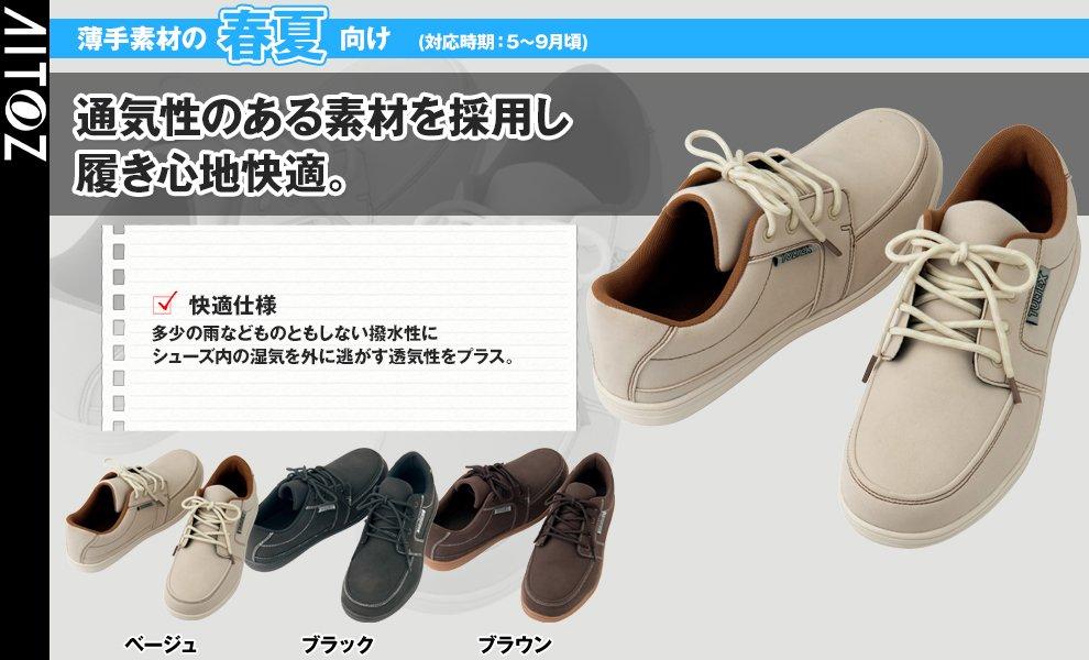 AZ51645 安全靴