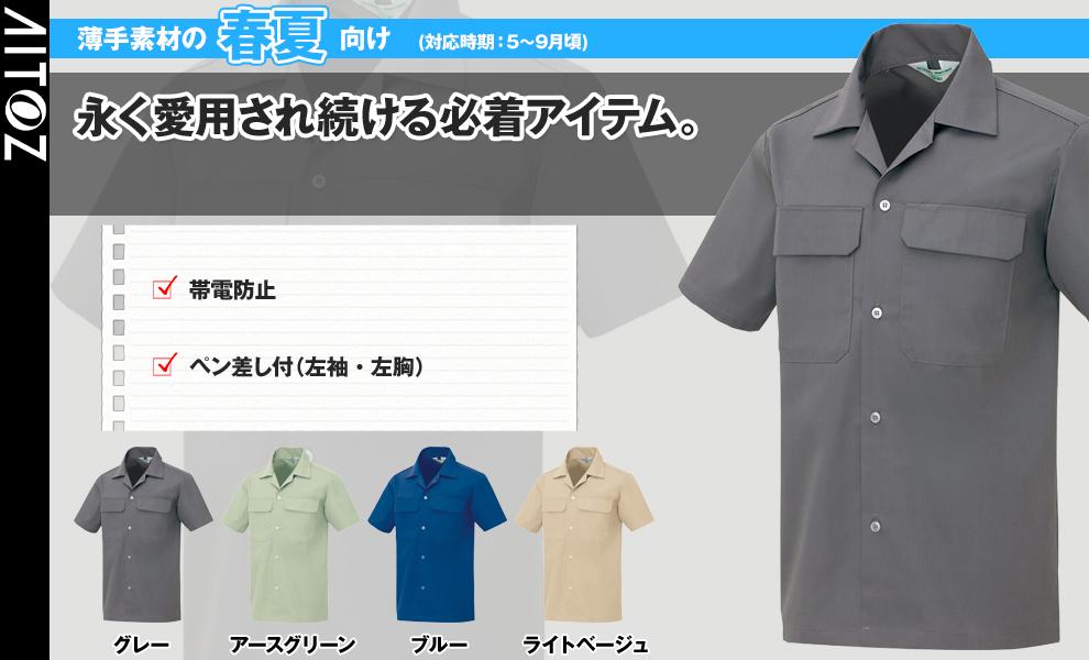 AZ-531 半袖シャツ