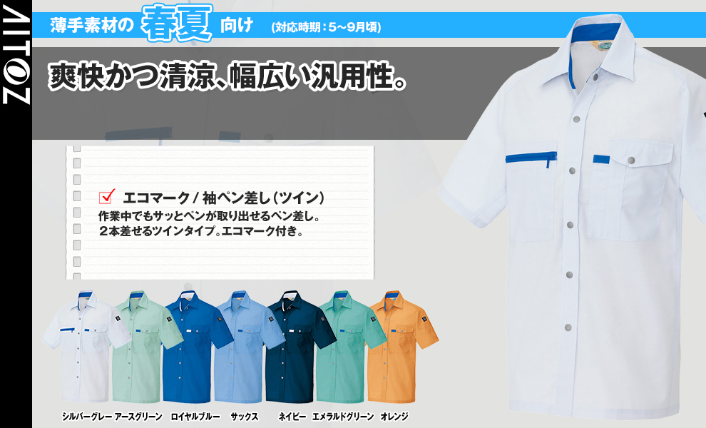 AZ-5366 半袖シャツ