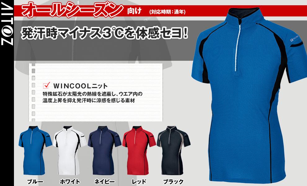 551032 半袖ドライジップポロシャツ