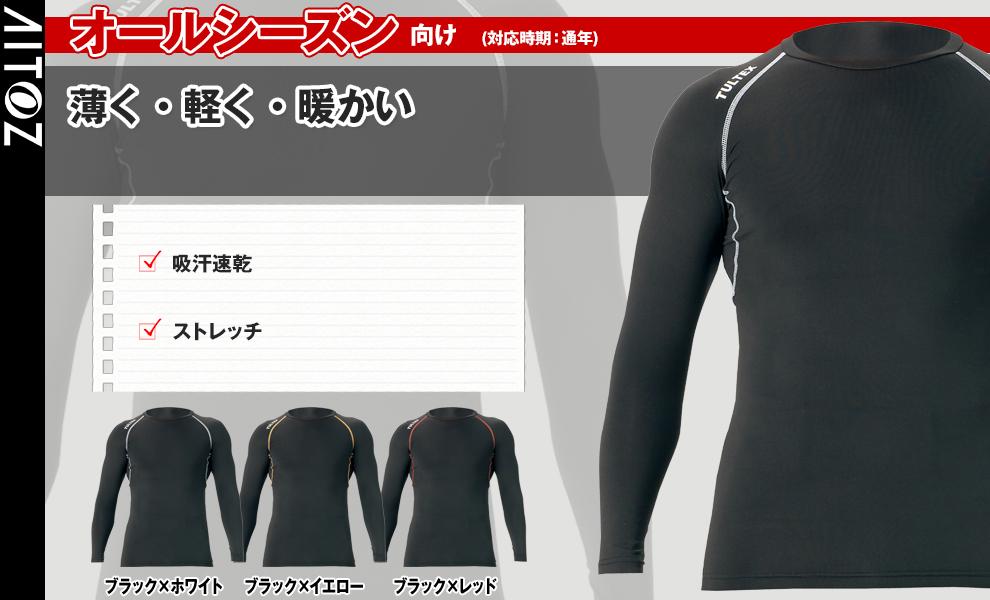 551038 長袖Tシャツ