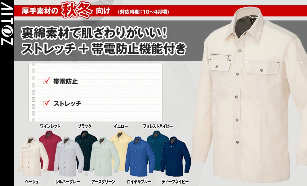 5565 長袖シャツ
