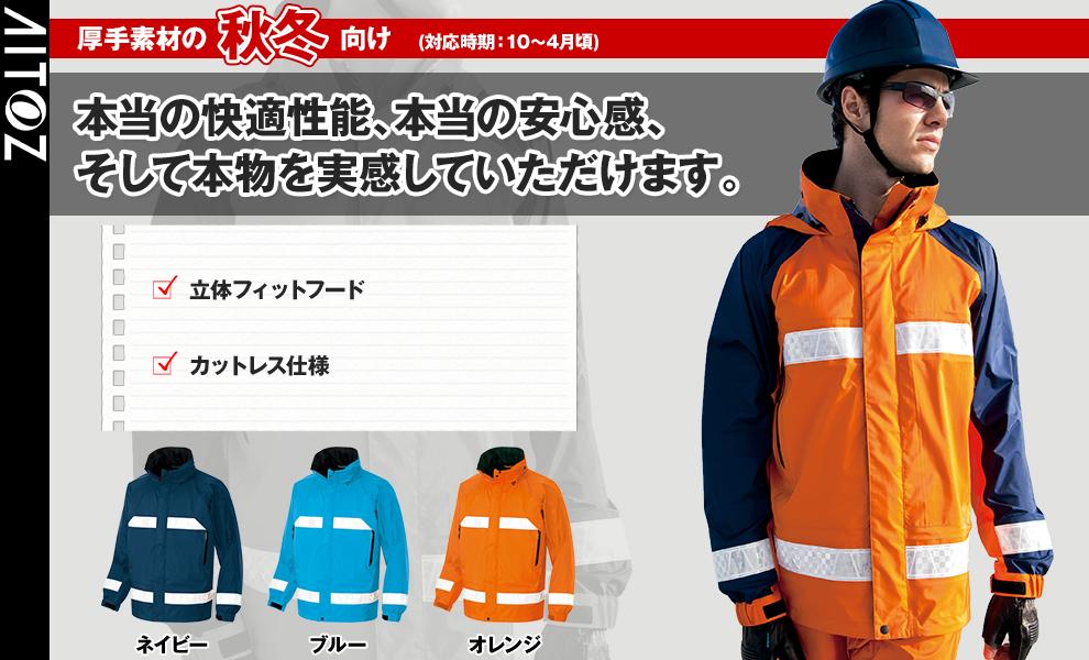 56303 リフレクタージャケット