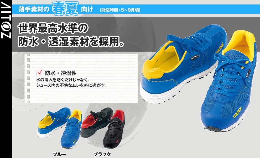 AZ56381 安全靴