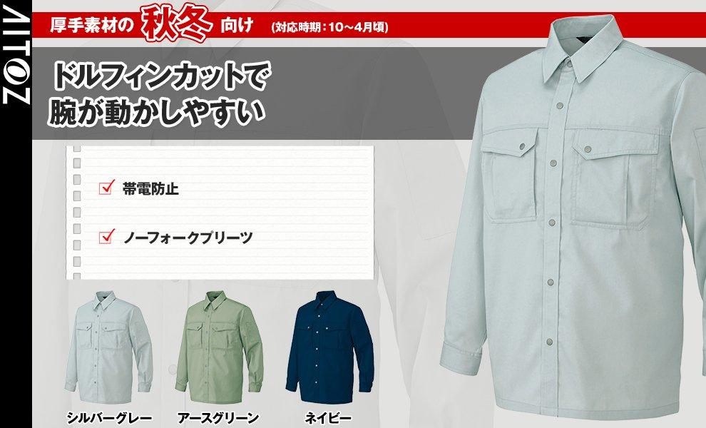 AZ-5665 長袖シャツ