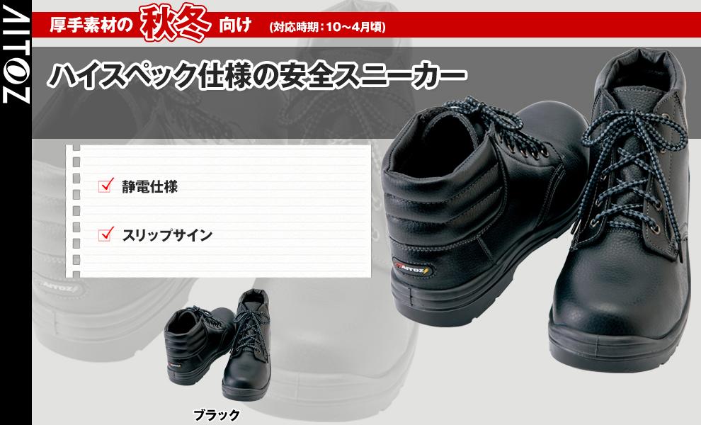 AZ-59813 安全靴