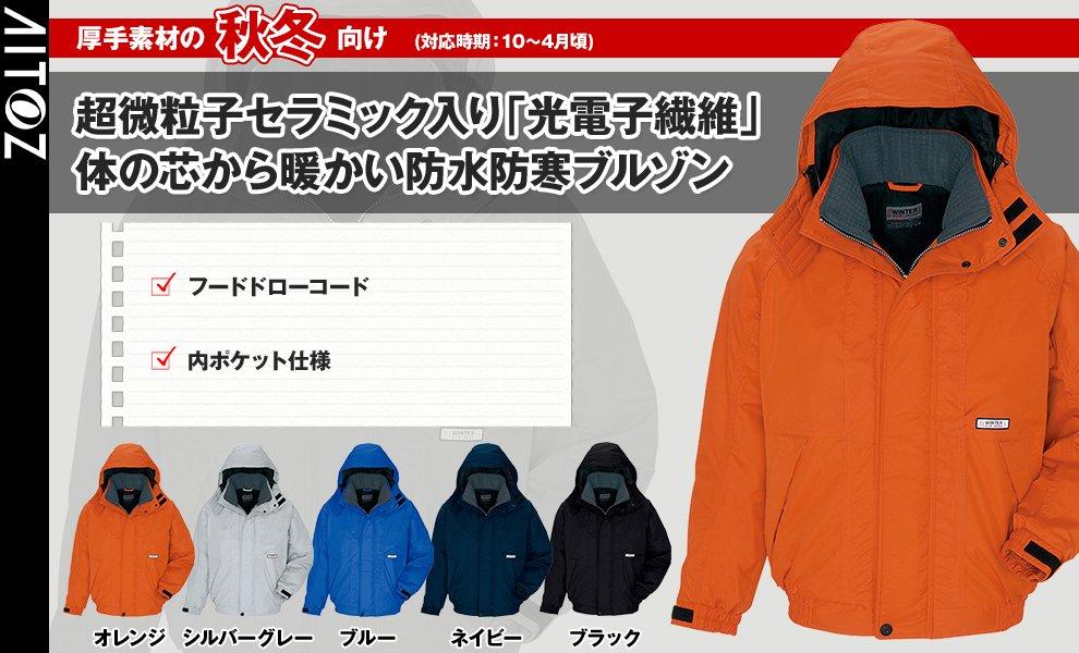 AZ-6161 防水防寒ブルゾン