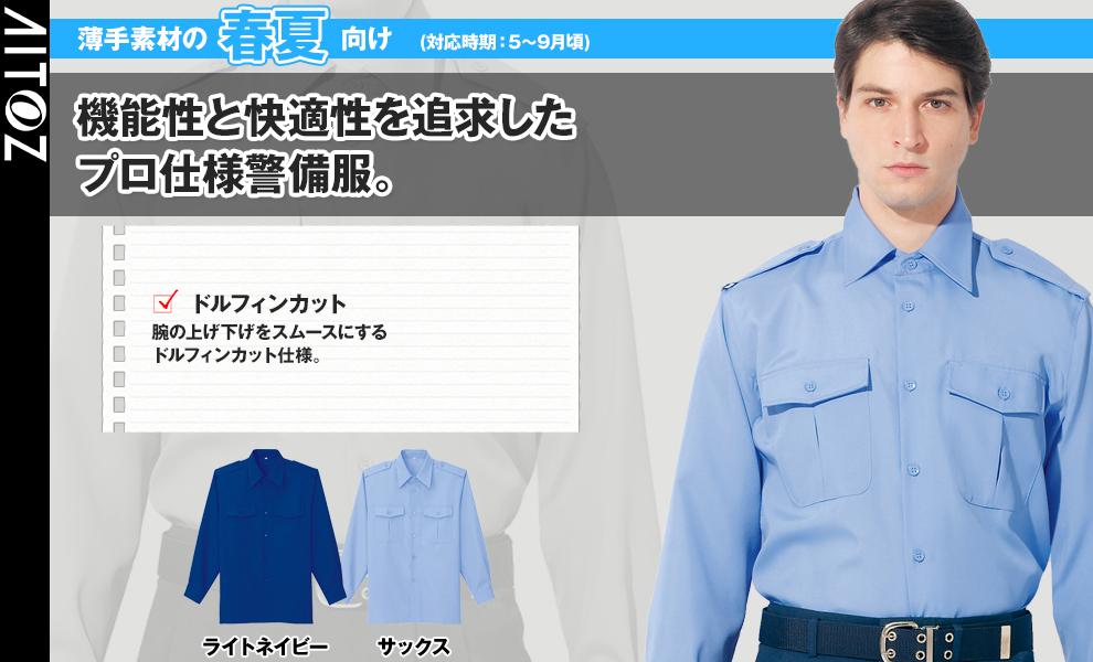 AZ-67001 長袖シャツ