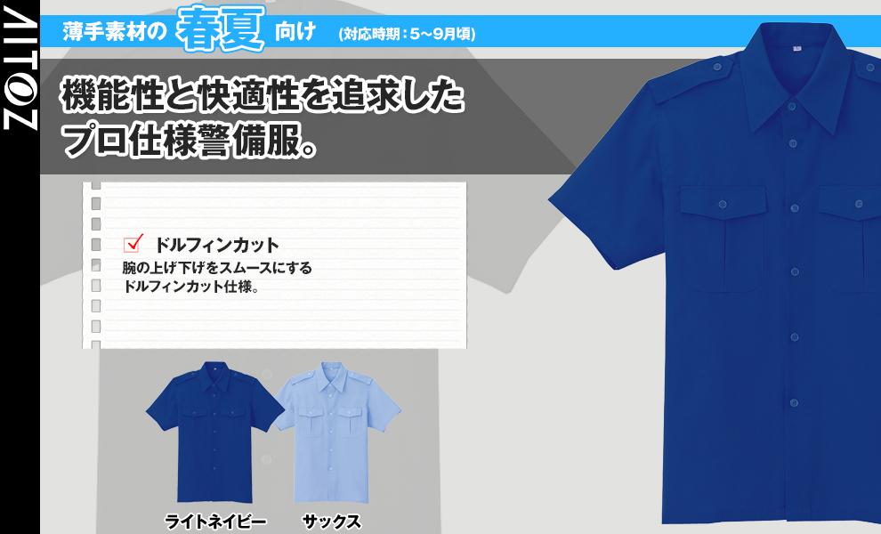AZ-67002 半袖シャツ