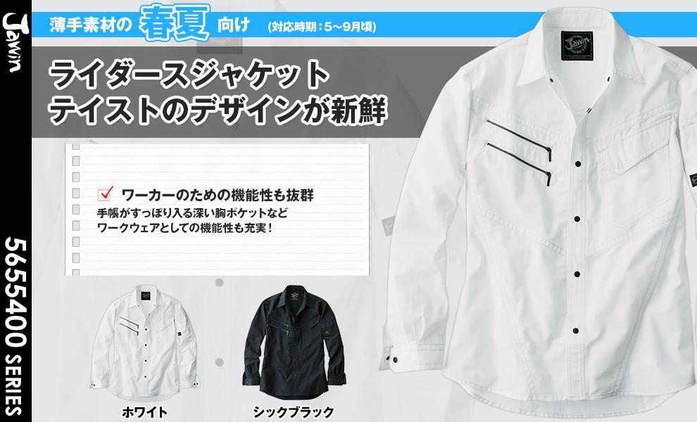 55404 長袖シャツ