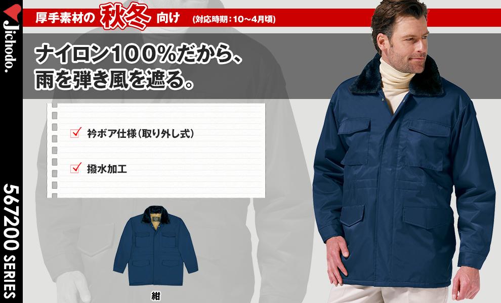 7200 防寒コート