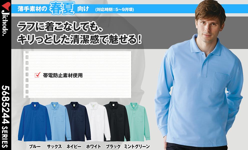 85244 長袖ポロシャツ