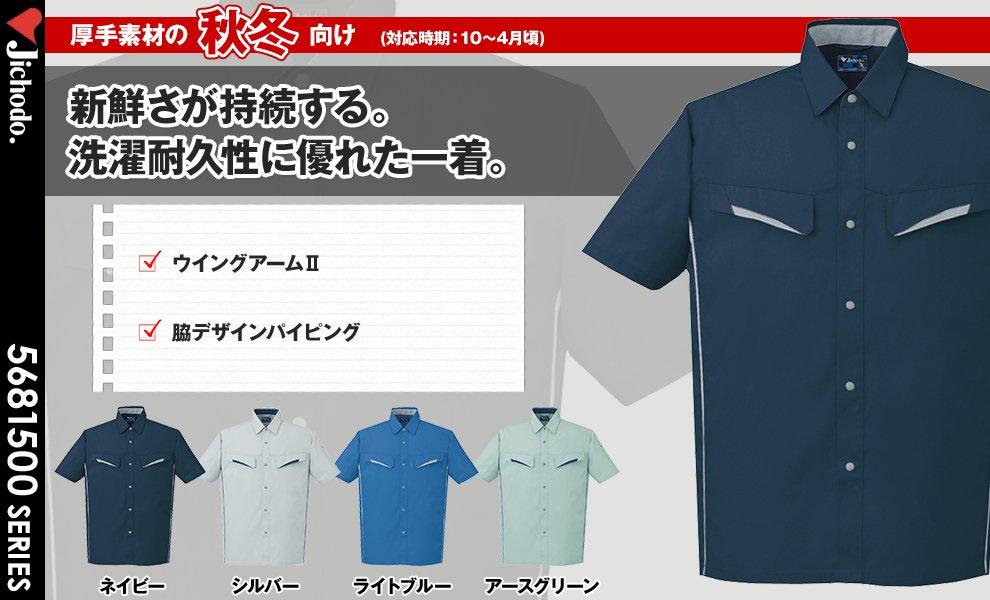85514 半袖シャツ