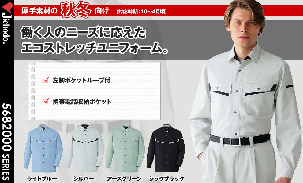 86004 長袖シャツ