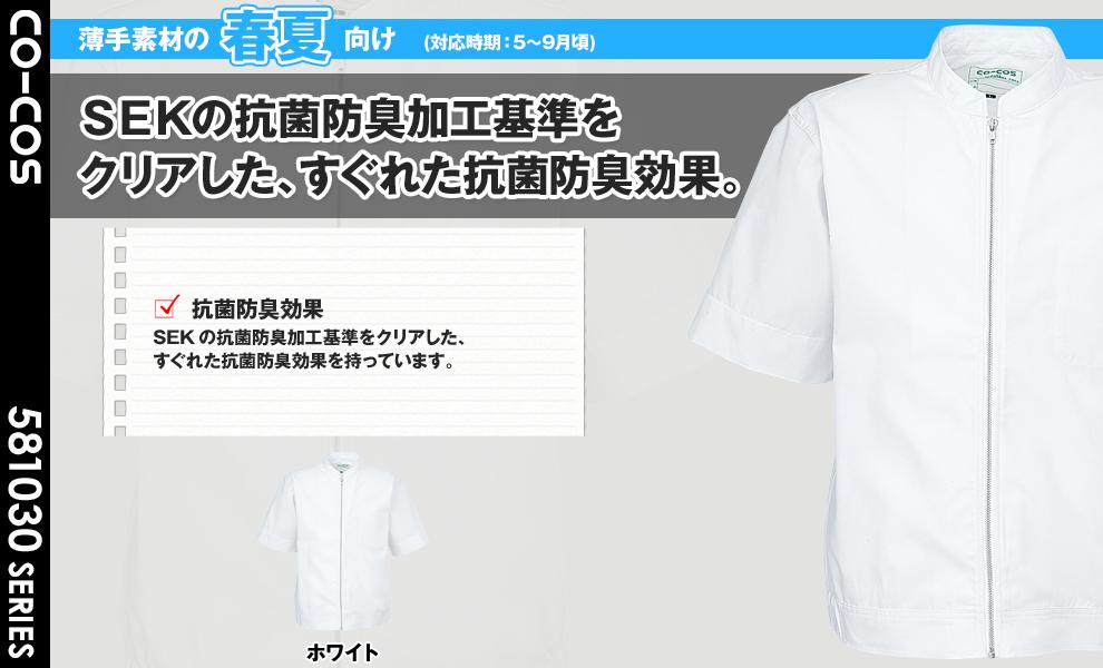 1030 半袖白衣