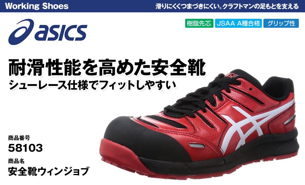 FCP103 安全靴