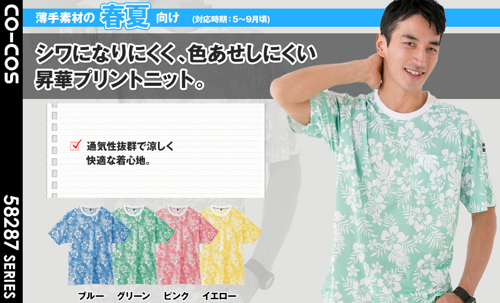 KS287 アロハ柄半袖Tシャツ