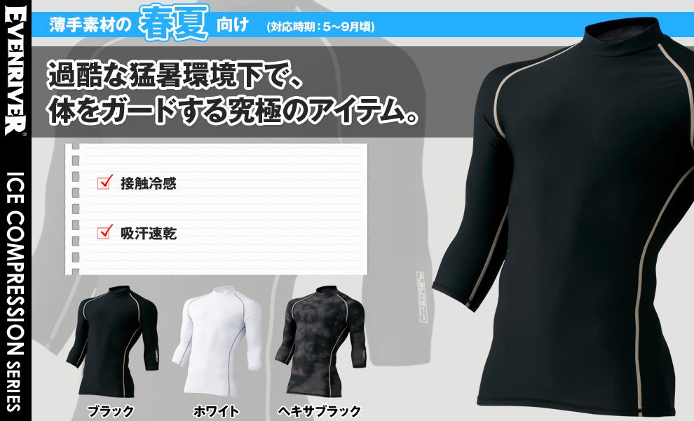 GT07 ローネック七分袖