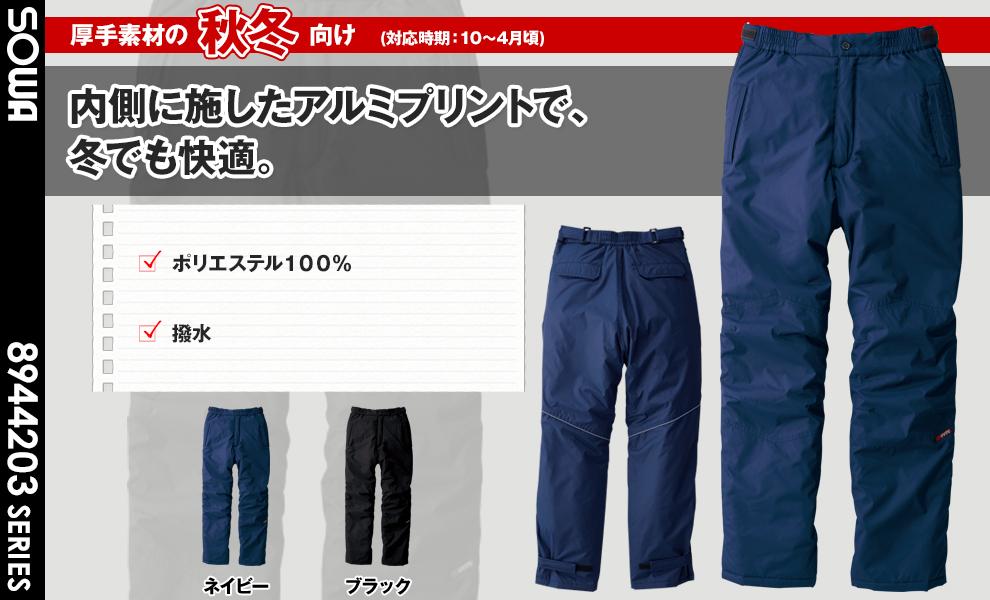 44209 防寒ズボン